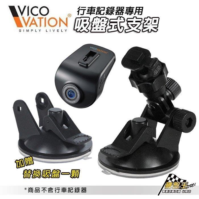 破盤王/台南 VICO 視連科 行車記錄器 吸盤式長軸支架組合/再送吸盤 DS1 DS2 TF1 TF2 SF2 WF1 另有 後視鏡支架 DD18