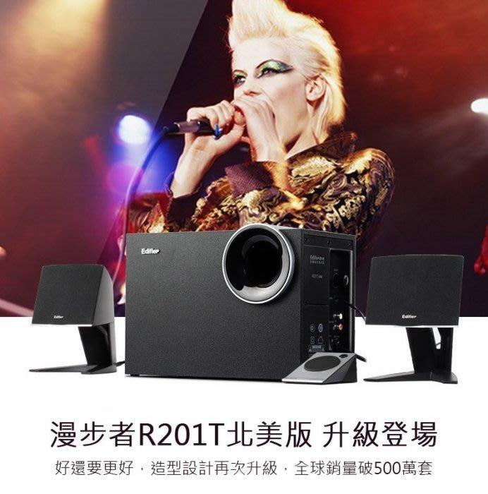 EDIFIER漫步者 音響 R201T北美版 低音砲音響 立體環繞音效 2.1聲道 全頻帶揚聲器 低音喇叭