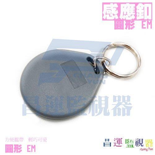 高雄/台南/屏東門禁 圓形EM 鑰匙圈 磁釦 感應鑰匙圈 可適用於SOYAL