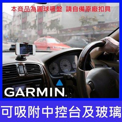 garmin 1370T 2567T 51 drive assist DriveSmart 1450 2555吸盤支架