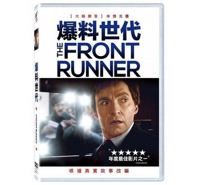 合友唱片 面交 自取 爆料世代 (DVD) The Front Runner