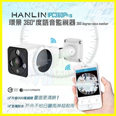 HANLIN IPC360 Plus ...