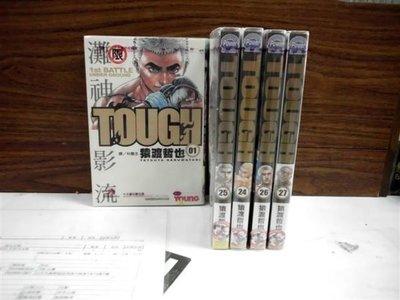 【博愛二手書】少年漫畫 TOUGH灘神影流1-27 作者:猿渡哲也,定價3120元,售價624元