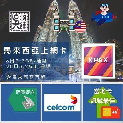 【吳哥舖三館】 馬來西亞(Celcom 電信) 6天2.2GB流量3G/4G高速上網卡(超過降速) 可撥接電話