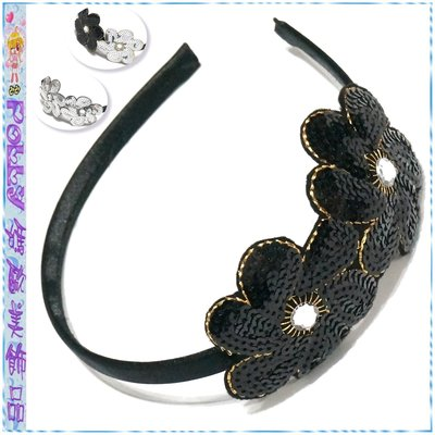 ☆POLLY媽☆歐美進口黑色銀色亮片花朵黑色包緞窄版髮箍~3款