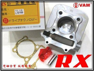 ξ梵姆ξ  原廠型鋁合金汽缸( 心情,RX,IRX,Mio,SYM 100CC )