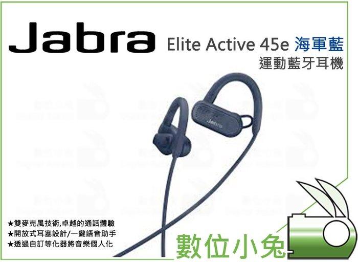 數位小兔【Jabra Elite Active 45e 運動藍牙耳機 海軍藍】雙麥克風 立體聲 藍芽耳機 開放式耳膠
