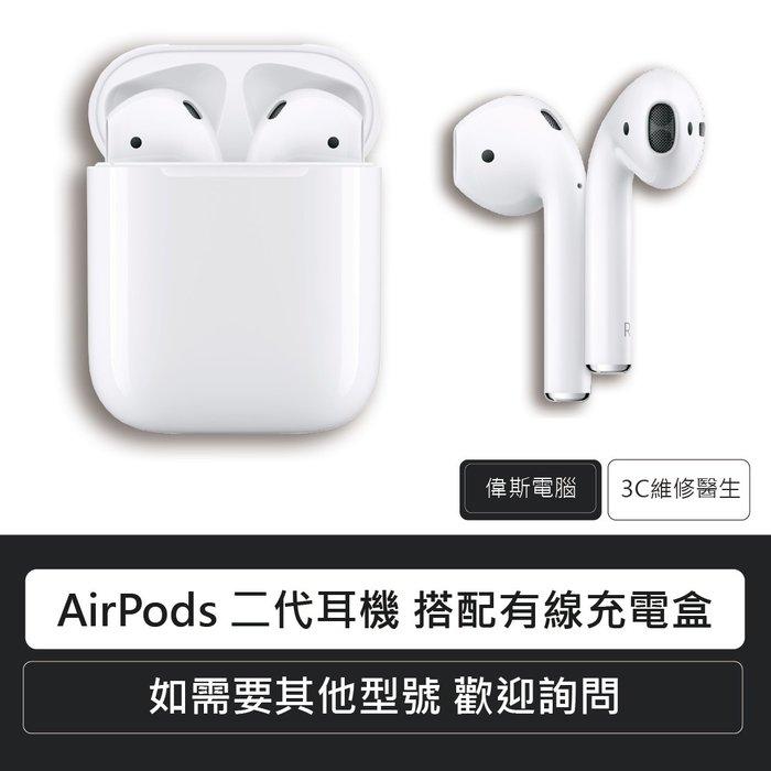 ☆偉斯電腦☆蘋果 AirPods 二代耳機 搭配有線充電盒 原廠耳機 全新未拆