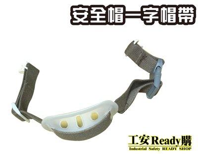 工安READY購 安全帽 ㄧ字型帽帶 下巴帶/一件 [M-12]