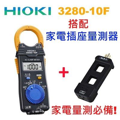 [全新] [套餐] Hioki 3280-10F 搭配 ALS-1 / 組合包 / 3280-10 / 必搭配