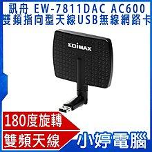 【小婷電腦*EDIMAX】全新 EDIMAX 訊舟 EW-7811DAC AC600雙頻指向型天線USB無線網路卡