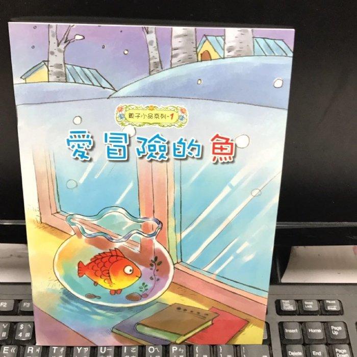 比價網~~繪本故事書--愛冒險的魚(25*17公分) 24頁