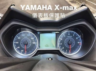 YAMAHA X-max 儀表板保護貼(Xmax 300)