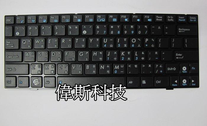 ☆偉斯科技☆華碩EPC1000 1000H 1000HG 1000HA 904H 904 S101黑色鍵盤~現貨供應中!