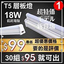 《創光照明》 LED T5 層板燈 $98 | 一體化燈管 串接 4呎 日光燈 省電 18W 全電壓 燈罩