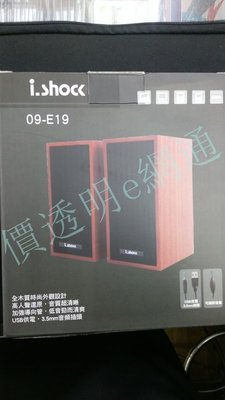 全新 i-shock木質USB多媒體喇叭(另也賣Edifier C2 / C3X系列)