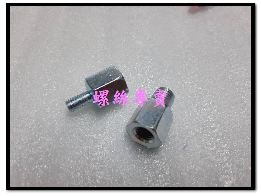 【螺絲專賣】P1.25 10mm轉8mm正牙 正牙轉正牙後照鏡 轉接座 螺絲 加高螺絲 增高座