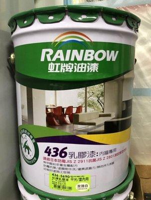 [台中電腦調色中心] 虹牌 436 乳膠漆 綠建材 五加侖