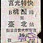 【熊熊的家^Q^】A347 (1) 莒光特快 (B桃園→臺北)