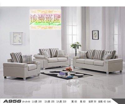 【浪漫滿屋家具】A956型 1+2+3...