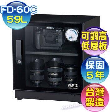 【含稅】防潮家 59L 電子防潮箱 FD-60C