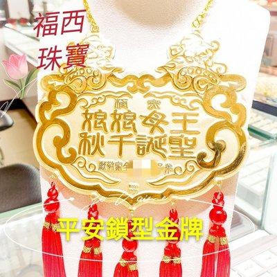 高雄福西珠寶~《王母娘娘》【平安鎖型金牌】純黃金雙獅立體金牌 可訂製厚質壓克力款 3~12寸任做