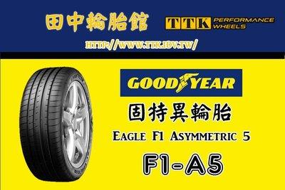 【田中輪胎館】Goodyear 固特異 F1A5 225/35-19 導入多項新科技,操控能力讓人印象深刻