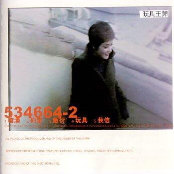 王菲ep約定 收錄周蕙翻唱約定 黃耀明翻唱暗湧 以及玩具等5首單曲 絕版2手 台北市