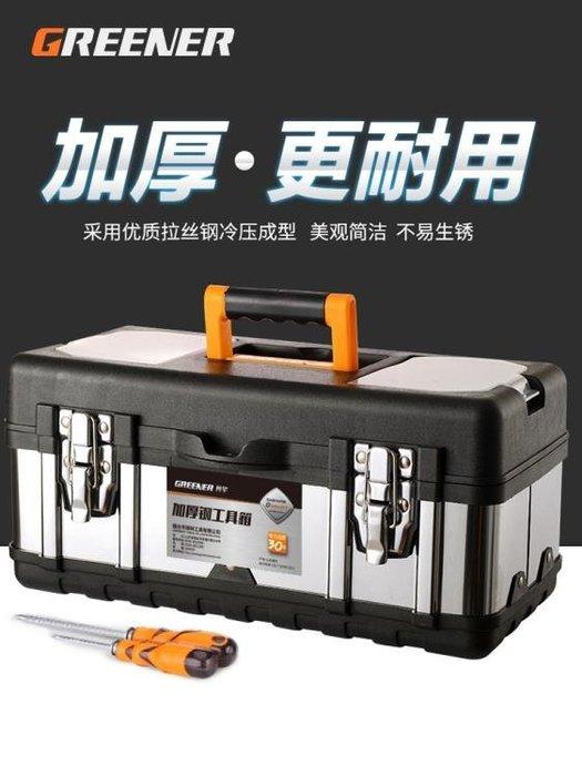 NMS 不銹鋼工具箱鐵多功能手提式車載收納箱盒家用電工維修工具