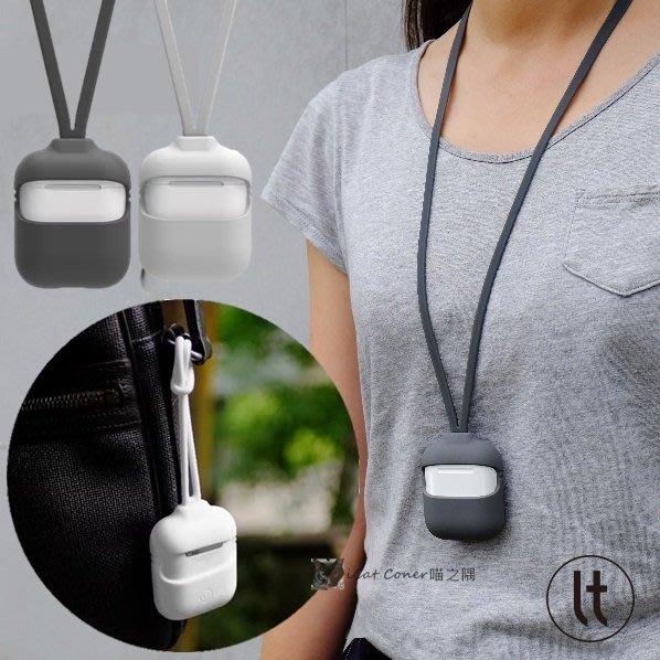 LeadTrend Apple AirPods 蘋果藍芽耳機 矽膠保護套+吊掛繩+頸掛繩 喵之隅