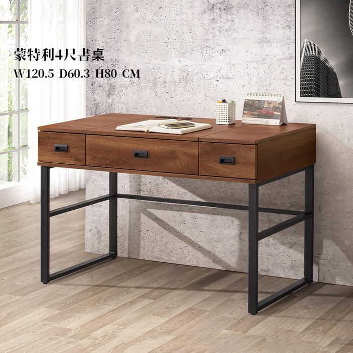 【在地人傢俱】20 來來購-蒙特利耐磨木紋4尺三抽書桌/電腦桌 ZX610-5