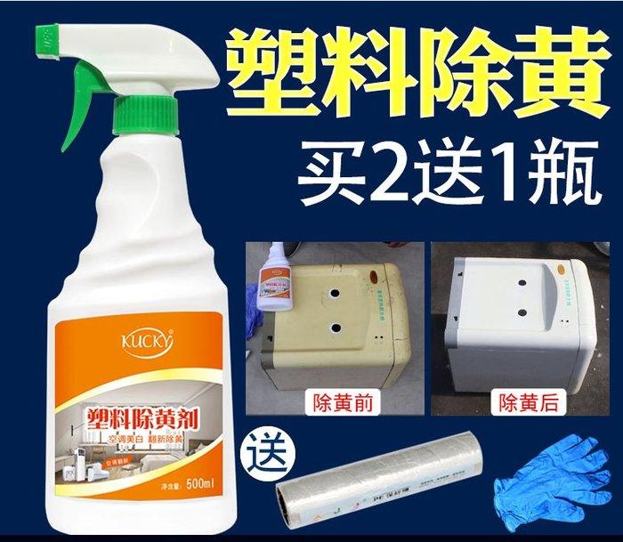 可可小鋪-[買2送1]塑料除黃劑空調去黃水舊家電清洗飲水機洗衣機外殼翻新清潔漂白劑