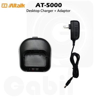 【中區無線電】ZS AITALK AT-5000 原廠鋰電池充電器 充電座 座充 變壓器 含稅