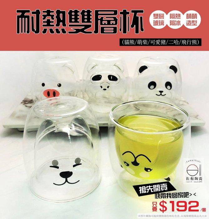 +佐和陶瓷優惠限定+【動物耐熱雙層杯(貓熊/萌柴/可愛豬/二哈/飛行熊)】耐熱玻璃杯/雙層杯/冰飲杯/熱飲杯