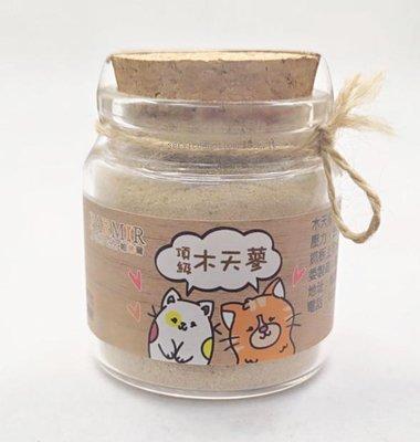 ☆HT☆PARMIR帕米爾 頂級木添蓼粉/木添蓼果實 全種貓適用