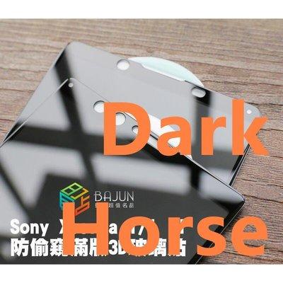 Sony Xperia 1 ii 防窺 滿版 3D 玻璃貼 保護貼 鋼化玻璃 貼膜Dark Horse 黑碼