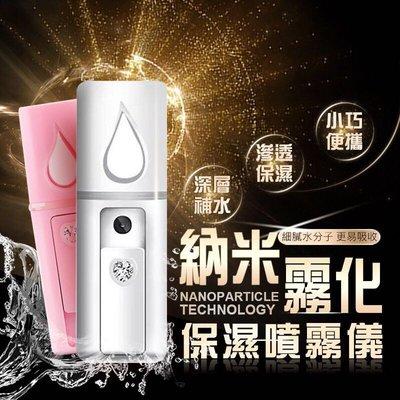 【奈米霧化保濕噴霧儀】納米噴霧補水機 臉部加濕器 補水神器 美容蒸臉