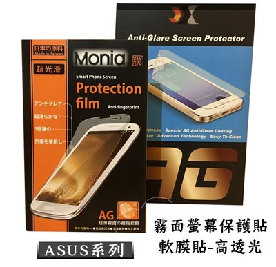 『霧面平板保護貼』ASUS華碩 MeMo Pad Smart ME301T K001 10吋 螢幕保護貼 螢幕貼 霧面貼 台南市