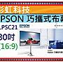 彩虹科技~ EPSON 80吋 巧攜式投影布幕 ELPSC21 *//*EPSON 80吋巧攜型蓆白布幕16:9