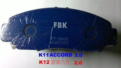盛揚 本田 HONDA 雅哥 ACCORD K20 3.0 / K12 喜美八代2.0 前煞車來令片 日本FBK