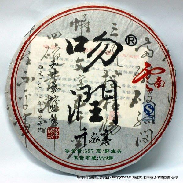 和平藝坊分享經SGS檢驗合格的吻潤2013千家寨野生茶普洱茶357公克
