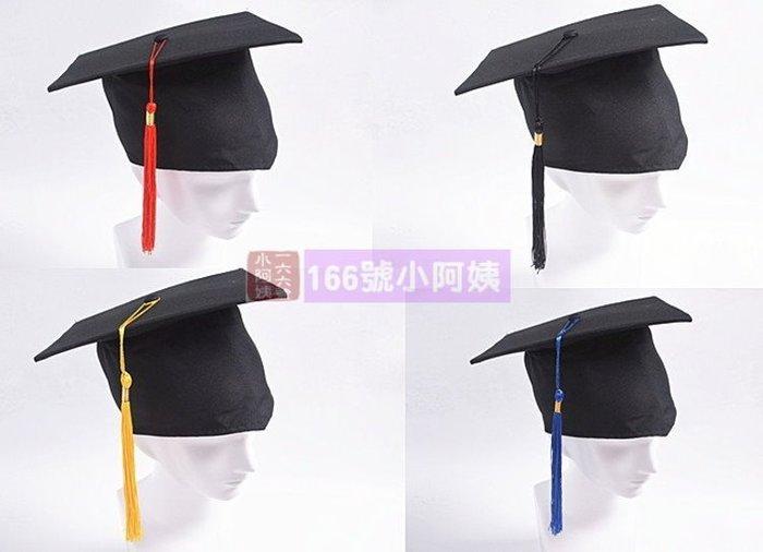 【166號小阿姨】學士帽 在台現貨 大學帽 成人兒童適用 幼兒園畢業 博士 碩士 塑膠內板《團購80元》現貨+預購