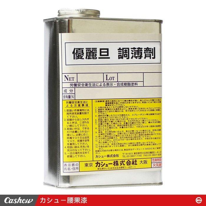 【正光興貿易】日本進口『CASHEW總代理』優麗旦調薄劑1立