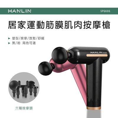 【風雅小舖】HANLIN-SPG606 居家運動筋膜肌肉按摩槍