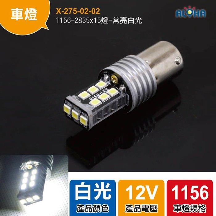 LED改裝單芯車燈【X-275-02-02】1156-2835*15燈-常亮白光 牌照燈/方向燈/倒車燈 單芯平腳