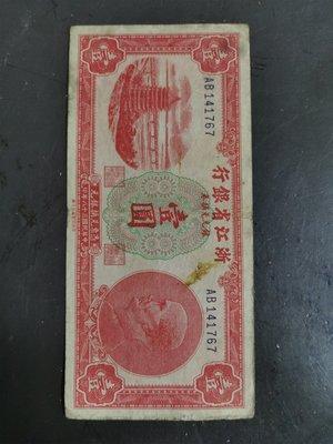 收藏家浙江省銀行1元 壹元 一元 民國38年