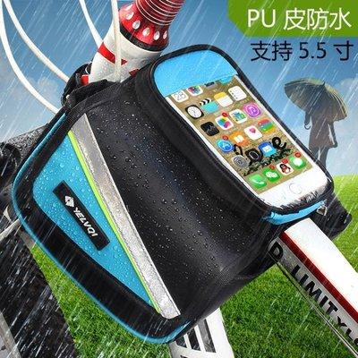 自行車包山地車馬鞍包上管包前梁包騎行裝備單車配件觸摸屏手機包