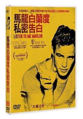 [DVD] - 馬龍白蘭度私密告白 Listen to Me Marlon ( 傳訊正版 ) - 預計12/26發行
