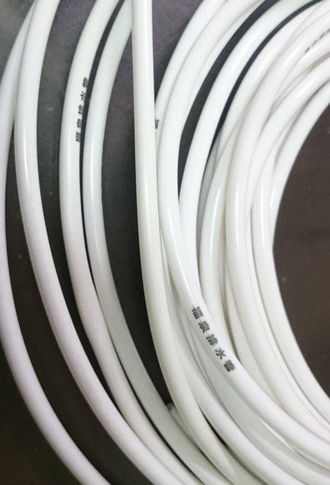 零售1公尺8元【福泉排水管】【4.6X6.8】小型電動排水器排水管/冷氣排水器專用排水管