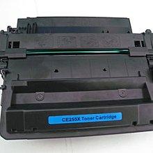 【含稅】HP 惠普 CE255X 環保碳粉匣 適用 LaserJet LJ P3015 M525 M521
